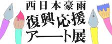 西日本豪雨復興応援アート展